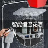 智慧恒溫花灑套裝智慧溫度顯示恒溫淋浴花灑套裝恒溫控制 【創時代3c館】YYS