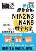 重音版 新日檢 絕對合格 N1,N2,N3,N4,N5單字大全(25K 2MP3