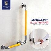 扶手L型不銹鋼馬桶淋浴廁所防滑衛生間老人殘疾人浴室浴缸無障礙 NMS陽光好物