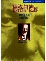 二手書博民逛書店 《佛洛伊德傳(新潮文庫18)》 R2Y ISBN:9575450159│佛洛伊德著