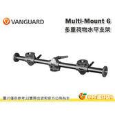 送拭鏡筆 現貨 VANGUARD 精嘉 Multi-Mount 6 多重荷物水平支架 多機 鋁鎂合金 附支架袋 可做單腳架
