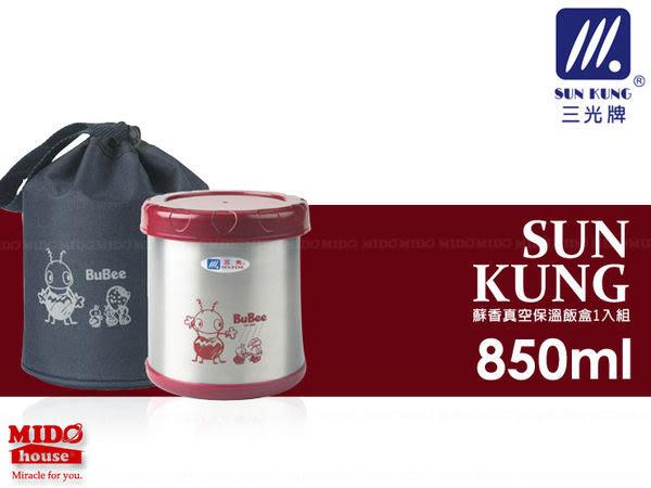 《Midohouse》三光牌『K-850B 不銹鋼蘇香真空保溫飯盒1組入』附提袋 850ml (紅.藍兩色可挑選)