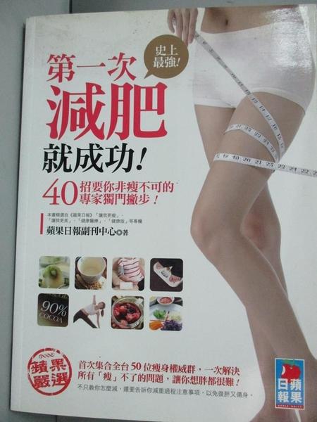 【書寶二手書T2/養生_YKT】第一次減肥就成功_蘋果日報副刊中心