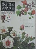 【書寶二手書T5/動植物_H18】林麗琪的秘密花園_原價650_林麗琪