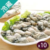嘉義布袋鮮蚵150G±5%/包X10【愛買冷藏】