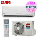 SAMPO聲寶 5-7坪變頻冷暖一對一分離式冷氣(AM-PC36DC/AU-PC36DC)送安裝