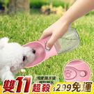 寵物狗狗 隨行水杯 外出用品 戶外喝水 ...