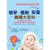 懷孕養胎安產調理大百科(美國兒科協會推薦孕前調養X養身安胎X產後護理40週完整備孕實錄)