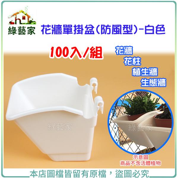 【綠藝家】花牆單掛盆(防風型)-白色100入/組