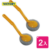 【VICTORY】東洋鍋刷(2入) #1031003