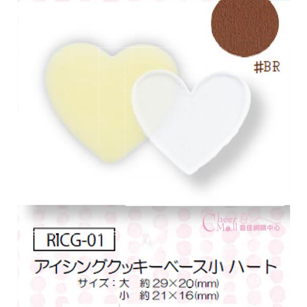 【夢幻UV水晶膠】糖霜餅乾基底(S) RICG-01-愛心