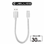 【JELLICO】JEC-GS03-SRM 30公分 銀 速騰系列 Micro USB 行動電源專用傳輸線