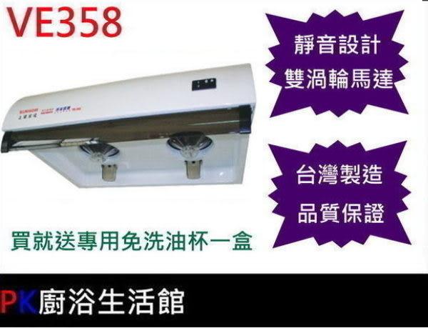❤PK廚浴生活館 ❤高雄上豪排油機 送專用免洗油杯(一盒20入) VE358上豪渦輪吸力強排油煙機 白色