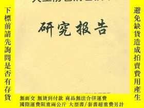 二手書博民逛書店罕見西北地區人工防雹消雹技術研究報告Y12315 中國氣象局蘭州