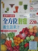 【書寶二手書T1/養生_XEE】全方位對症養生蔬果汁_曲孝禮