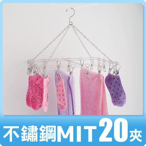 內衣襪架 吊衣夾 曬衣架 【H0016】不鏽鋼方形衣架(20夾)MIT台灣製 完美主義