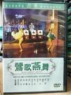 挖寶二手片-0B02-587-正版DVD-華語【鶯歌燕舞】-夷光 葉楓 田青 洪洋 李芝安(直購價)