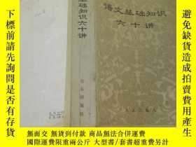 二手書博民逛書店罕見語文基礎知識六十講(有印章)Y223356 北京出版社 出版