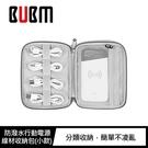 【愛瘋潮】BUBM 防潑水行動電源線材收納包(小款)
