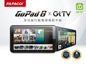 PAPAGO GOPAD8 電視//Wi-Fi行/聲控導航平板/衛生導航