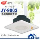 中一電工 歐風直排通風扇【JY-9002浴室通風扇】《HY生活館》