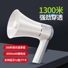 手持擴音喇叭大音量喊話器揚聲器便攜式地攤啦叭大聲公戶外播放機叫賣錄音可充電-享家