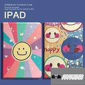 mini4平板殼10.2寸迷妳5皮套2軟日韓卡通iPad Air3保護套【邦邦男裝】