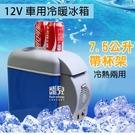 【妃凡】冷暖兩用冰箱 12V 車用 冷暖冰箱 7.5公升 車用冰箱 保溫箱 77