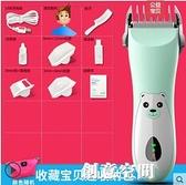 嬰兒理發器超靜音充電剃頭推剪推子新生寶寶兒童剃頭發自己剪神器 創意新品