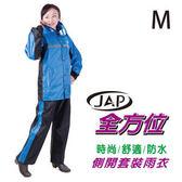 JAP全方位側開套裝雨衣 YW-R202B-藍色-M