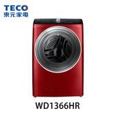 【TECO東元】13KG變頻洗脫烘滾筒洗衣機WD1366HR