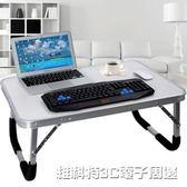 床上用筆記本電腦桌多功能桌支架大學生宿舍學習懶人折疊小書桌子igo 全館免運