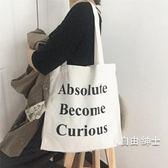 收納袋正韓chic復古文藝字母原創小清新帆布袋女包購物袋單肩學生帆布包