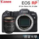Canon EOS RP + EF 24-70mm f/4L IS USM 9/30前登錄送轉接環+原電 無反 總代理公司貨
