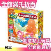 【全套道具組】日本 PINOCCHIO 創意黏土玩具組 黏DO 家家酒玩具大賞 親子 手作 捏塑【小福部屋】