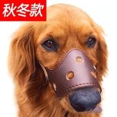 狗狗嘴套狗口罩防咬防叫器大型犬止吠器防亂吃金毛寵物狗罩狗套 陽光好物