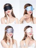真絲蒸汽眼罩充電寶usb電熱加熱發熱眼貼緩解疲勞護眼睛眼部 熱敷 酷斯特數位3c