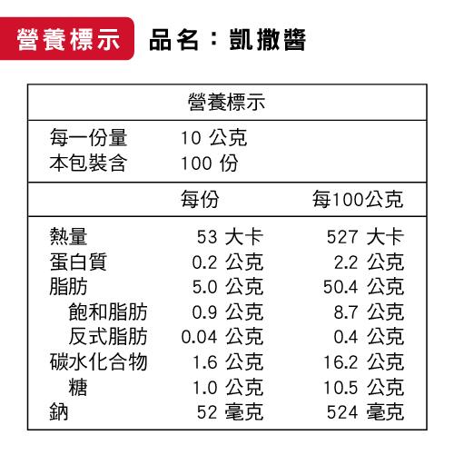 廣達香 凱撒醬(1000g)
