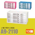 樹德 小幫手零件分類箱 A9-2110 (零件箱/鑰匙箱/收納/文具箱)