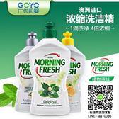 澳洲Morning fresh超濃縮洗潔精400ml果蔬清洗劑奶瓶清洗劑3瓶 MKS99一件免運