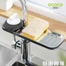 水龍頭置物架 不銹鋼水池收納架 廚房洗碗池水槽抹布瀝水籃 圖拉斯3C百貨