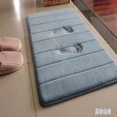 慢回彈防滑吸水衛浴地墊 門墊進門浴室腳墊衛生間臥室客廳地毯 BT6345『男神港灣』