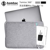 【A Shop】Tomtoc 360°完全防護保護套 MacBook Pro Retina / Air 13吋 商務款