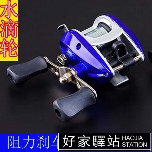 捲線器 0631漁輪新手水滴輪釣魚輪漁線輪路亞輪右手輪遠投型漁具