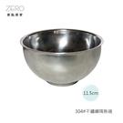 原點居家創意 304不銹鋼隔熱碗 兒童碗 11.5cm