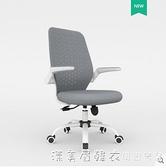 人體工學椅子電腦椅家用書房轉椅學生學習書桌椅辦公寫字升降座椅NMS【美眉新品】