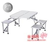戶外折疊桌 便攜式戶外折疊桌椅一桌四椅便攜式鋁合金桌簡易旅行野餐擺攤小桌子T