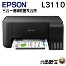 【限時促銷】EPSON L3110 高速...