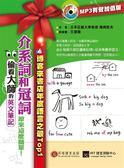 書偷看大師的英文筆記:介系詞和冠詞原來這麼簡單!(MP3 有聲加值版)