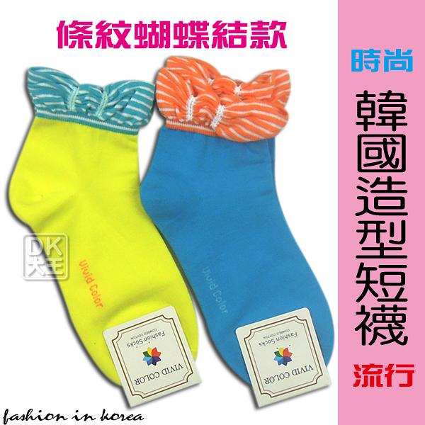 韓國 造型短襪 休閒襪 條紋蝴蝶結 ~DK襪子毛巾大王